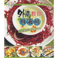 【二手旧书8成新】外婆教你做海鲜 向希 9787562443254 重庆大学出版社