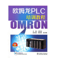 [二手旧书9成新],欧姆龙PLC培训教程,公利滨,9787512328297,中国电力出版社