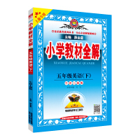 薛金星小学教材全解五年级英语下册牛津上海版上海专用教材同步学习工具书金星教育2021版