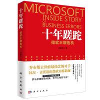 十年蹉跎:微软王朝危机(比尔.盖茨淡出微软内幕揭秘)
