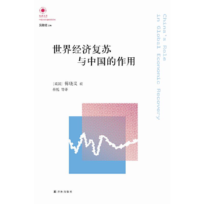 凤凰文库:世界经济复苏与中国的作用