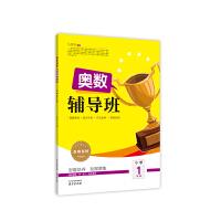 走向名校丛书・奥数辅导班・ 小学1年级 (上下全册奥数思维训练)