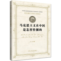 马克思主义在中国是怎样传播的