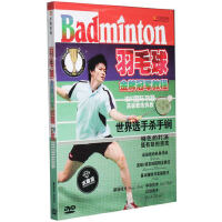 羽毛球教学dvd光盘羽毛球金牌冠军教程 1DVD光盘