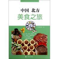 中国北方美食之旅