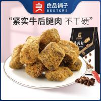 �M�p【良品�子-牛肉粒98g】香辣牛肉干小包�b零食�L味小吃熟食