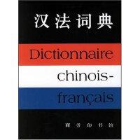 汉法词典 汉语 法语 工具书 商务印书馆