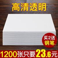 【500张】钢笔练字临摹纸硬笔书法字帖毛笔字帖半透明纸描红纸