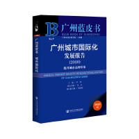 广州蓝皮书:广州城市国际化发展报告2020