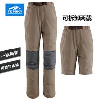 Topsky/远行客 男款下装户外两截可拆卸速干裤拼色快干裤运动裤子