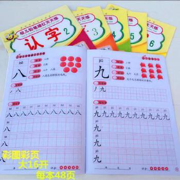 全6本 幼儿铅笔描红认字1-6 学前班汉字描红本 笔画笔顺写字练习儿童