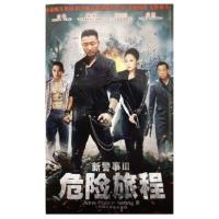 电视剧DVD光盘 新警事III危险旅程 经济版 6DVD任帅廉赛,高明
