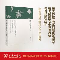 白云堂画论画法 黄君璧 绘述,刘墉 编撰 商务印书馆