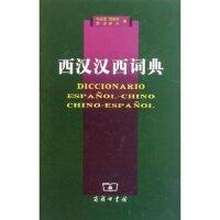 西汉汉西词典 商务印书馆