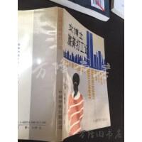 【二手旧书8成新】女博士旅美打工记 /高小刚 李惠薪 艾丹 中国华侨出版社公司