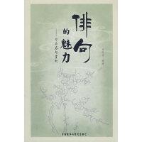 俳句的魅力―日本名句赏析