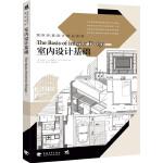 国际环境设计精品教程-室内设计基础(解决室内设计与施工问题的专业参考书/室内设计师资格考试必备的参考资料)