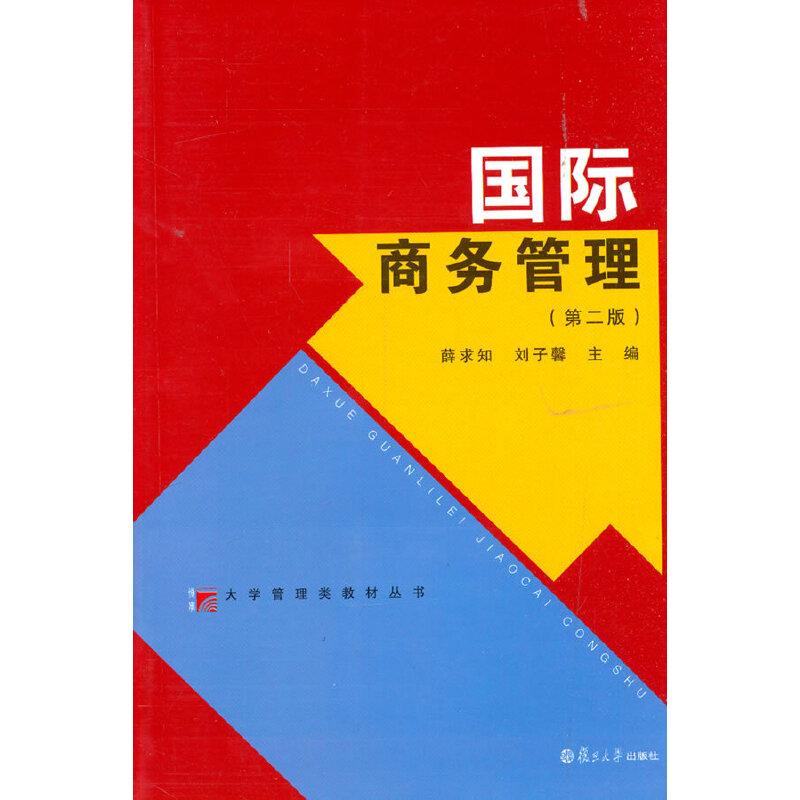 国际商务管理(第二版)