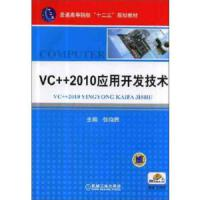 VC 2010应用开发技术-普通高等院校规划教材张晓民 机械工业出版社 张晓民 编 9787111435631 机械工业