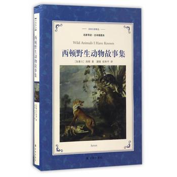 西顿野生动物故事集-译林名著精选-名家导读.