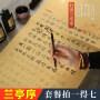 小楷书法描红手抄本临摹毛笔字帖练习正版王羲之神龙本兰亭序行书
