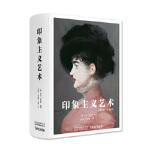 印象主义艺术:1860 1920(精装) [德]英戈.沃尔特,王绍祥 等 9787559200129