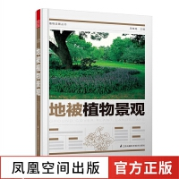 地被植物景观植物造景丛书周厚高园林配置绿化应用栽培设计书籍园林植物园林绿化园林应用栽培应用绿化设计植物设计正版FHKJ