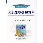 污泥生物处理技术\王星__污泥处理与资源化丛书