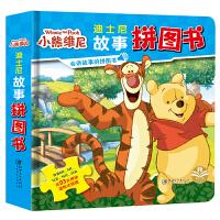 正版授权 迪士尼故事拼图书:小熊维尼