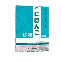 新版标准日本语同步学习辅导(初级・上 学生用书