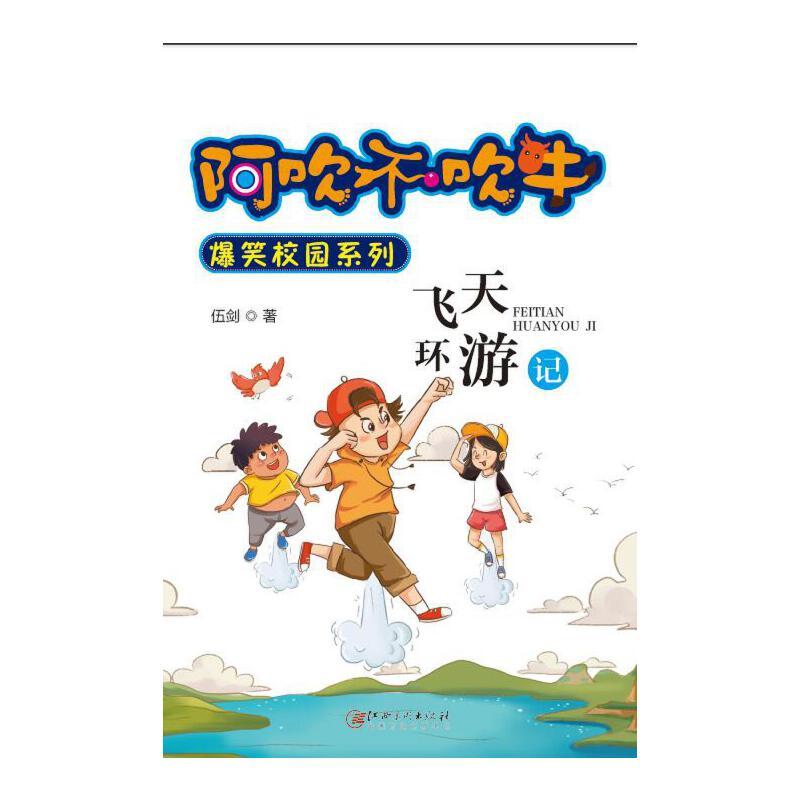 阿吹不吹牛爆笑校园系列·飞天环游记 一段奇妙的旅程,一次不一样的经历 奇幻故事,打开孩子想象力