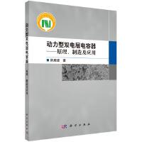 【按需印刷】-动力型双电层电容器――原理、制造及应用