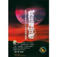 封面有磨痕-台风流行音乐丛书 疯狂电吉他9787540428051潘学观 编著湖南文艺出版社