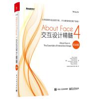 正版 About Face 4 交互设计精髓 纪念版 数字产品系统设计实战指南 移动用户界面体验设计技巧 数字产品创意交