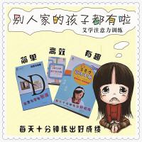 注意力训练教具套装小学生专注力训练手册+划消+舒尔特方格儿童礼物
