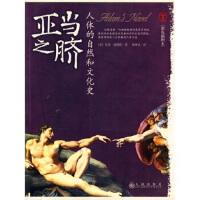 【二手书8成新】亚当之脐:人体的自然和文化史(彩色插图本 [美] 西姆斯,周继岚 九州出版社