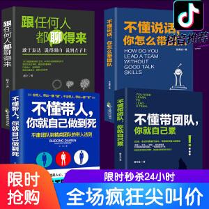 正版全4册正版不懂带团队你就自己累 企业管理书籍成功励志销售技巧跟任何人都聊的来营销团队领导力执行力团队管理培训心理学书籍