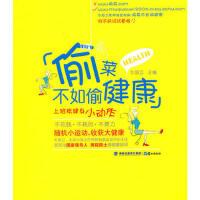 【二手书8成新】偷菜不如偷健康 牛国卫 鹭江出版社