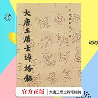 文物:历代碑帖法书选・大唐王居士砖塔铭(骑)