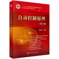 【二手旧书8成新】自动控制原理(第六版) 胡寿松 9787030370563 科学出版社