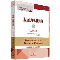 金融理财原理下(2014年版)