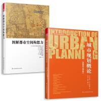 城市规划概论+图解都市空间构想力(套装2册)畅销40余年日本经典城市规划的圣经