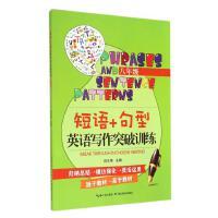 短语+句型英语写作突破训练(8年级)