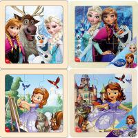 迪士尼拼图玩具 9片木制框拼四合一(冰雪2670+冰雪2689+苏菲亚2671+苏菲亚2690)