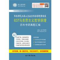 华东师范大学人文社会科学学院哲学系637马克思主义哲学原理历年考研真题汇编 (考试软件)2020年考研考试用书教材配套