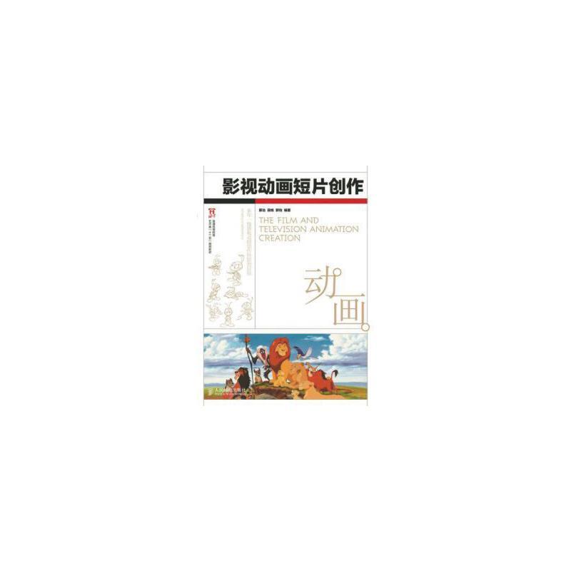 【旧书二手正版8成新】影视动画短片创作 郭冶 段炼 郭恰 人民邮电出版社 978711537 2015年版 满额立减,多买多赚!正版! 现货! 速发!