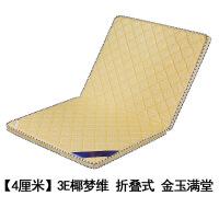 【人����】可折�B3D3E椰�艟S椰棕床�|1.8米1.5m1.35�和�1.2�棕��|拆洗定做【沃�� 4CM� 3E椰�艟S