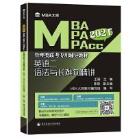 西安交大:英语二语法与长难句精讲(MBA大师 2021年MBA\MPA\MPAcc管理类联考...)