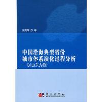 中国沿海典型省份城市体系演化过程分析――以山东为例