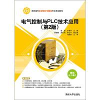 电气控制与PLC技术应用(第2版)